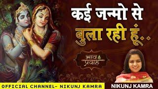 कई जन्मों से बुला रही हूं | Nikunj Kamra | Virah Krishna Bhajan | निकुंज कामरा