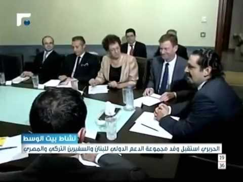 الحريري التقى سلام وشرح لمجموعة الدعم مساعدة خادم الحرمين