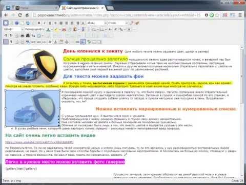 Редактор материалов JCE - часть 2. Работа с картинками