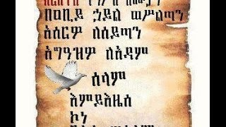 Ethiopian Orhodox Church Sermon By Dr Kesis Zebene Lemma