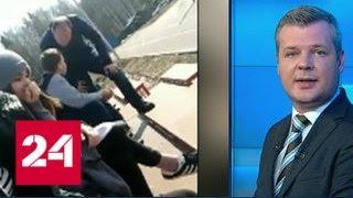 Побивший школьника депутат не считает себя виновным - Россия 24