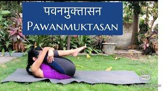 पवनमुक्तासन- Benefits Pawanmuktasana-Detox Pose-Relief from Gas,Indigestion & Constipation,Lockdown.