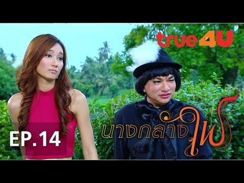 ละคร นางกลางไฟ Full Episode 14 - Official by True4uTV