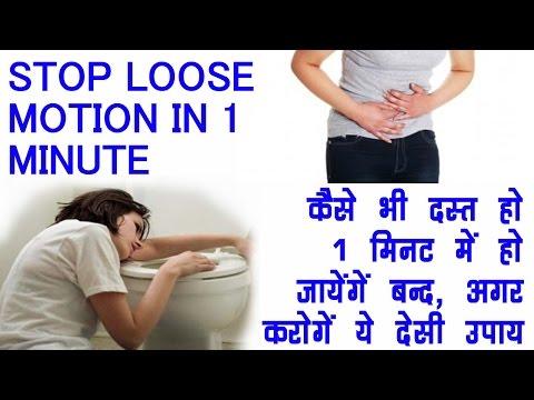 एक दिन  में, दस्त और मरोड रोकने के घरेलु 10 उपाय loose Motion Treatment