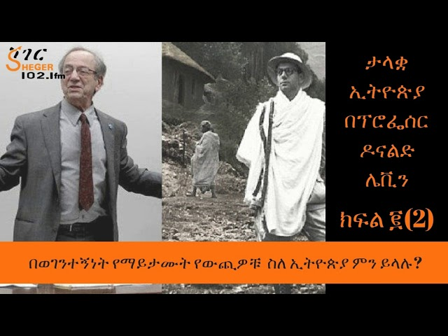 Sheger FM - The Great Ethiopia by Prof. Donald N. Levine Part 2