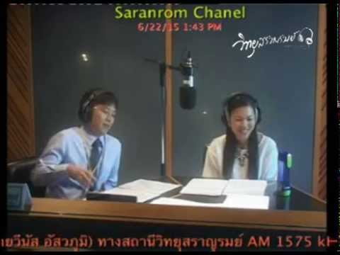 saranrom radio AM1575 kHz : News & Views from Bangkok [22-06-2558]