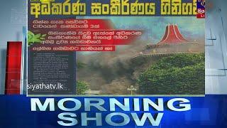 Siyatha Morning Show | 16 .12.2020