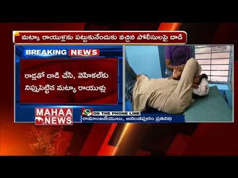 Matka Rayalu Attacks On CI Aamir Khan At Anantapur District | Mahaa News