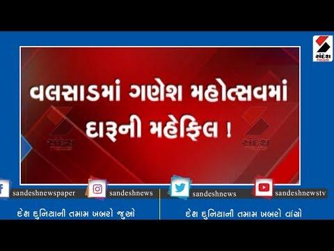 Alcohol concert at Ganesh Festival in Valsad! ॥ Sandesh News TV