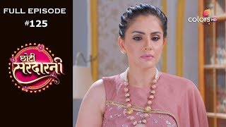 Choti Sarrdaarni - 13th December 2019 - छोटी सरदारनी - Full Episode