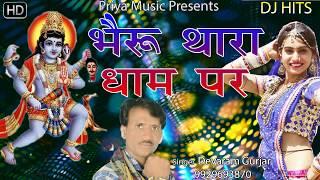 ✓ 2018 का हिट सांग - New Rajasthani DJ Song - Bheru Thara Dham Par - Dewaram- New Bheru Ji Song
