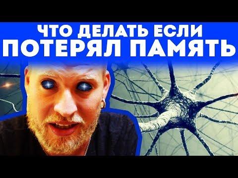 Эксперимент! Что делать если потерял память?
