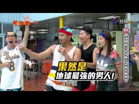 台綜-愛玩咖-20150902 大明星水上運動會_桃園