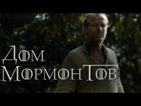 Дом Мормонтов [Игра престолов]