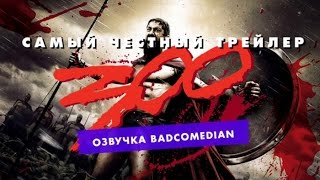 Честный трейлер (BadComedian) 300 Спартанцев