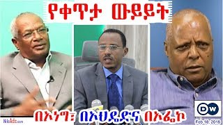 Ethiopia: [የቀጥታ ውይይት] በኦነግ፣ በኦህዴድና በኦፌኮ OLF, OPDO & OFC - Oromo Dr Merara Gudina Ethiopia - DW