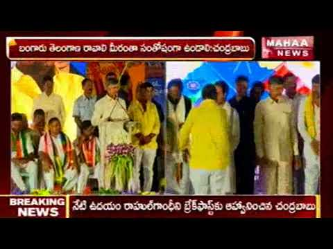 I and Rahul Gandhi combined for Telangana state development | CM Chandrababu | Mahaa News