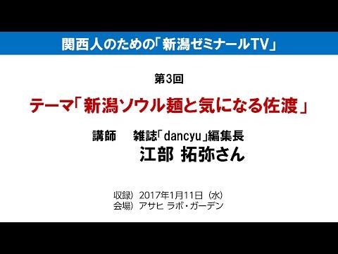 関西人のための「新潟ゼミナールTV」 第3回