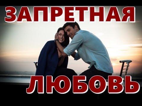 Запретная любовь 5, 6, 7, 8, 9, 10 серия на Интер дата выхода