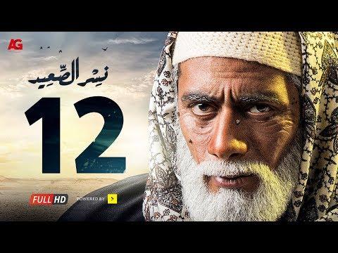 مسلسل نسر الصعيد  الحلقة 12 الثانية عشر HD | بطولة محمد رمضان -  Episode 12  Nesr El Sa3ed