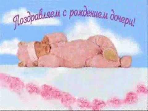 Поздравление с рождением дочери мужчине
