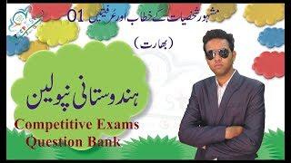 Questions For Competitive Exams 04   Mashur Shaksiyat Ke Khitab   TET MAHATET  CET  MANUU CET REET