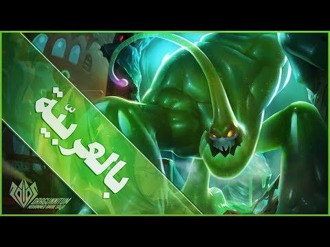 قصّة ''Zac'' بالعربيّة   League of Legends
