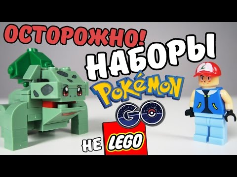 Трэш наборы Pokemon GO! (Не) LEGO