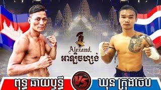 Puch Chhairithy vs Khun Krongtheb(thai), Khmer Boxing Seatv 05 Nov 2017, Kun Khmer vs Muay Thai