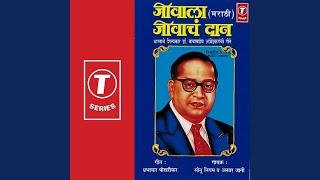 He Paani Anile Mi Math Bharuni