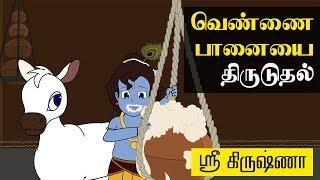 Krishna and The Pot of Butter   Sri Krishna Stories for kids (2018)