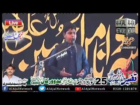 Zakir Rahat Ulfat Hussain 25 october 2019 at Bido Virkaan Sheikhupura