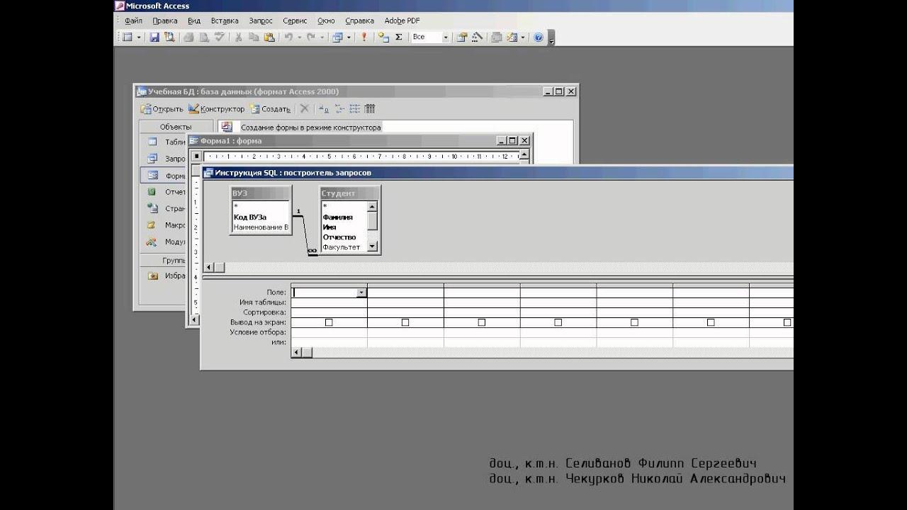 Как создать формы в access 2003 - Mmrr.ru