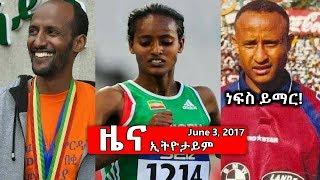 Ethiopia -  EthioTime News -  Ethiopian Daily  News Update June 3 2017