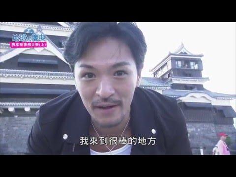 台灣-地球的慶典-EP 14 熊本秋季例大祭(上)