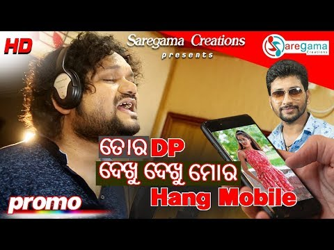 Tora DP Dekhu Dekhu Mora Hang Mobile Promo | Odia New Dance Song | Humane Sagar | Chinmay Kumar