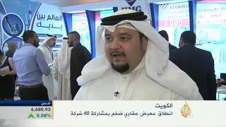 الكويت تحتضن معرضا عقاريا ضخما بمشاركة 40 شركة