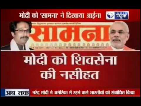 Narendra Modi and Shiv Sena's relation cracked
