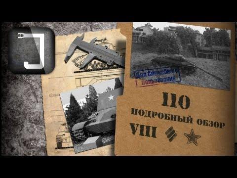 110. Броня, орудие, снаряжение и тактики. Подробный обзор