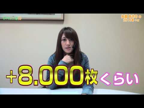 パチスロ【インタビュー】矢部あきのの2015年+α