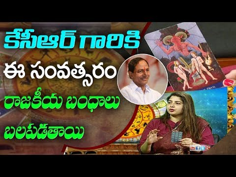 2019 Tarot Cards Reading Prediction for Telangana CM KCR | ABN Telugu