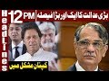 Supreme Court Issue Notice To PM Imran Khan   Headlines 12 PM   12 November 2018   Express News