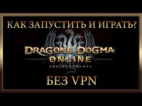 Dragon's Dogma Online ★ Как запустить и играть без VPN