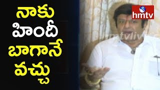 TDP MLA Balakrishna Responds On BJP Leaders Comments  | hmtv