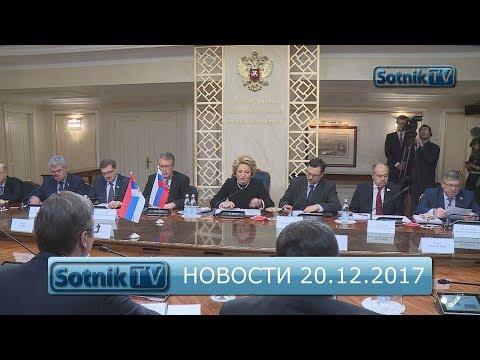 НОВОСТИ. ИНФОРМАЦИОННЫЙ ВЫПУСК 20.12.2017