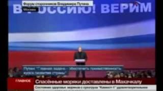 Кто такой на самом деле Путин???? 3
