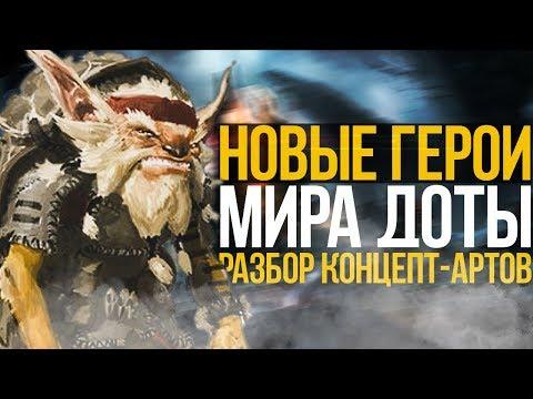НОВЫЕ ГЕРОИ ВСЕЛЕННОЙ DOTA 2 / РАЗБОР КОНЦЕПТ-АРТОВ