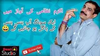 Akram Nizami funny Song  😀😀😀