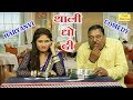 थाली धो दी - Jhandu Ki Comedy | Haryanvi Comedy Clips & Funny Video 2018