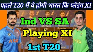 India VS South Africa 1st T20 || India Playing XI || India Team Squad 1st T20 VS South Africa 15 Sep